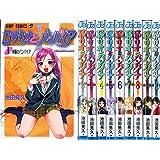 ロザリオとバンパイア コミック 全10巻 完結セット (ジャンプコミックス)