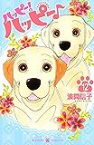 ハッピー!ハッピー♪(12) (BE・LOVEコミックス)