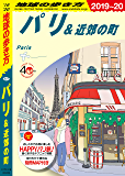 地球の歩き方 A07 パリ&近郊の町 2019-2020