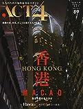 ACT4 vol.89 香港 HONG KONG 2019年3月25日発行[雑誌]