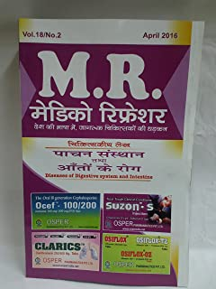 buy general practice of allopathy hindi book book online at low