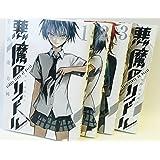 悪魔のリドル コミック 1-4巻セット (カドカワコミックス・エース)