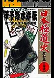 日本極道史~昭和編 26
