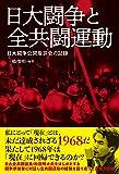 日大闘争と全共闘運動: 日大闘争公開座談会の記録