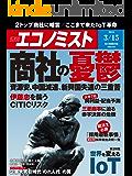 週刊エコノミスト 2016年03月15日号 [雑誌]