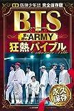 BTS愛と絆のARMY狂熱バイブル (メディアックスMOOK)