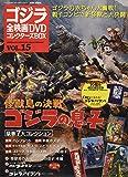 隔週刊 ゴジラ全映画DVDコレクターズBOX(15) 2017年02/07号【雑誌】