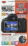 ケンコー・トキナー [デジタル一眼レフカメラ用] 液晶プロテクター キヤノン EOS Kiss X5用 854167