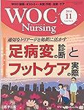 WOC Nursing Vol.2 No.1―WOC(創傷・オストミー・失禁)予防・治療・ケア 特集:足病変の診断とフットケアの実際