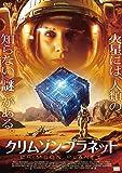 クリムゾン・プラネット [DVD]