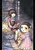 闇夜に遊ぶな子供たち (1) (ぶんか社コミックス)