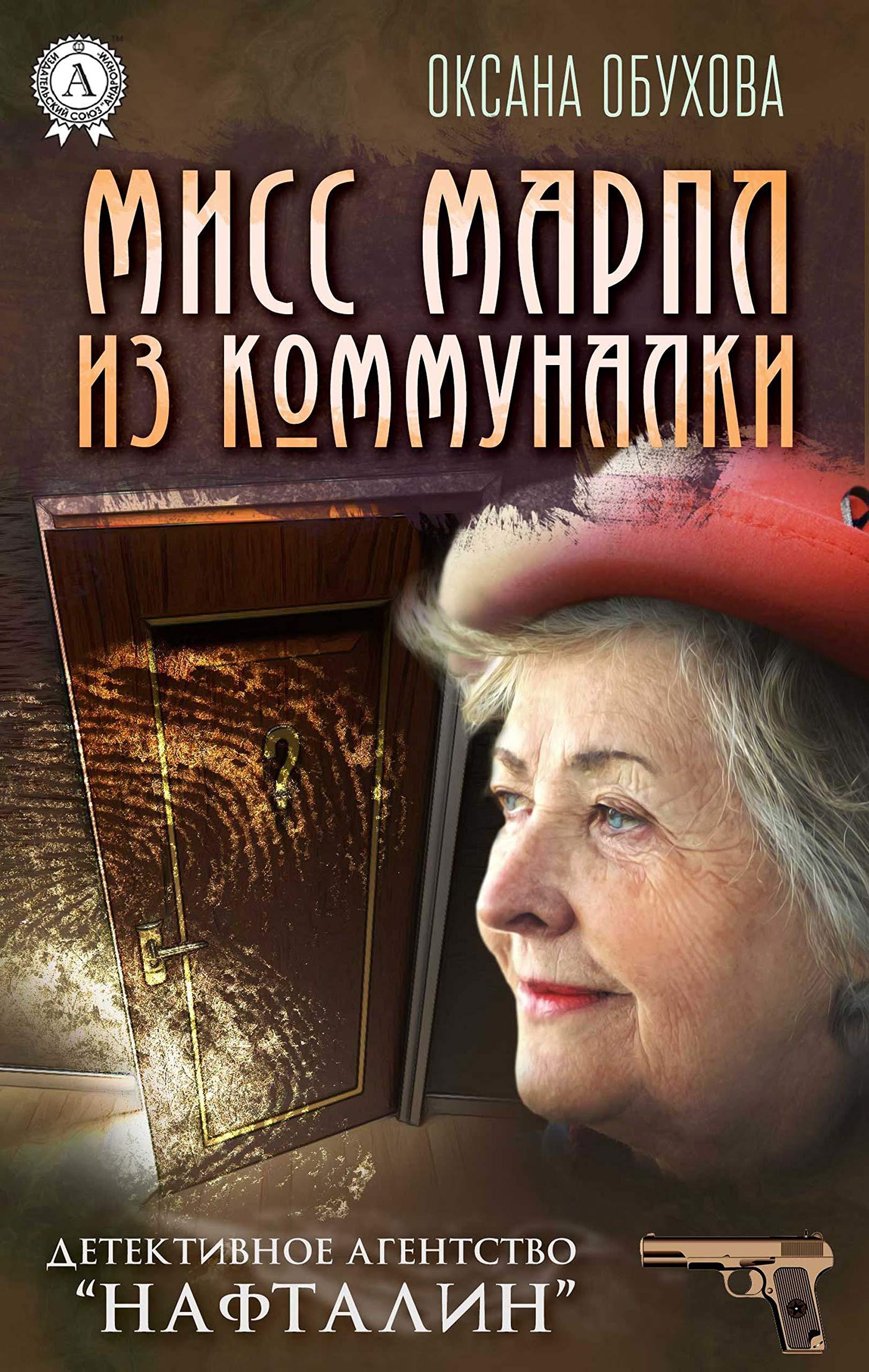Мисс Марпл из коммуналки  Детективное агентство 'Нафталин'   Russian Edition