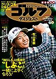 週刊ゴルフダイジェスト 2020年 01/14号 [雑誌]