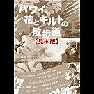 ハワイ、花とキルトの散歩道 【見本】 (地球の歩き方BOOKS)