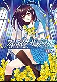 ストライク・ザ・ブラッド 6 (電撃コミックス)