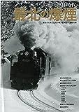 蒸気機関車熱狂時代 最北の爆煙 (OAK MOOK)