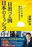 「日出づる国」日本のミッション