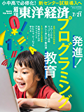 週刊東洋経済 2018年7/21号 [雑誌]