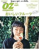 OZmagazine 2018年 7月号No.555 フルーツで元気に! (オズマガジン)