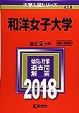 和洋女子大学 (2018年版大学入試シリーズ)