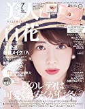 美人百花(びじんひゃっか) 2017年 07 月号
