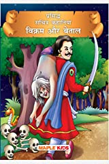 Vikram and Betaal (Illustrated) (Hindi) (Hindi Edition) Kindle Edition