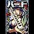 バード 雀界天使VS天才魔術師 2 (近代麻雀コミックス)