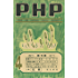 PHP 創刊號(1947年4月号) (月刊誌PHP)