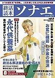 終活読本 ソナエ vol.9 2015年夏号
