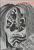 水木しげる妖怪画集 愛蔵復刻版 (Shigeru Mizuki Yokai Art Book)