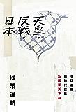 天皇・反戦・日本 浅羽通明同時代論集 治国平天下篇 (幻冬舎単行本)