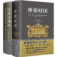 美国现代金融崛起两部曲:摩根财团+汉密尔顿传(套装共2册)