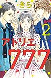 アトリエ777(2) (BE・LOVEコミックス)