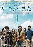いつか、また [DVD]