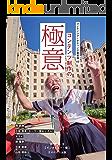 コンテンツマーケティング最前線02 コンテンツ制作の極意 (クマベイス出版)