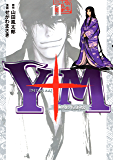 Y十M(ワイじゅうエム)~柳生忍法帖~(11) (ヤングマガジンコミックス)