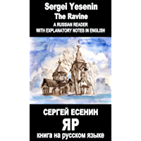 """Foreign Language Study book """"Yar. Sergei Esenin"""": Vocabulary in English, Explanatory notes in English, Essay in English (Foreign Language Study books 102) (Russian Edition)"""