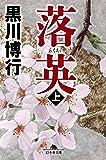 落英 (上) (幻冬舎文庫)