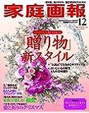 家庭画報 2018年12月号プレミアムライト版 (家庭画報 増刊)