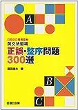 英文法道場正誤・整序問題300選 (駿台受験シリーズ)