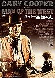 西部の人 [DVD]