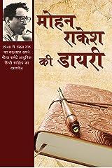 Mohan Rakesh Ki Diary (Hindi Edition) Kindle Edition