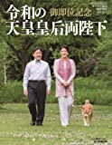 御即位記念 令和の天皇皇后両陛下 (サンデー毎日増刊)
