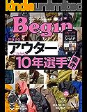 Begin (ビギン) 2020年 1月号 [雑誌]
