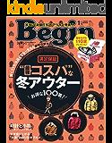 Begin (ビギン) 2017年 1月号 [雑誌]