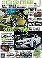 月刊自家用車 2020年 3月号 [雑誌]