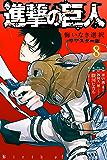 進撃の巨人 悔いなき選択 リマスター版(8) (ARIAコミックス)
