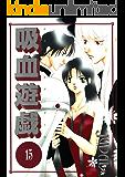 吸血遊戯<ヴァンパイア・ゲーム>(15) (ウィングス・コミックス)