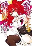落第騎士の英雄譚《キャバルリィ》 6巻 (デジタル版ガンガンコミックスONLINE)
