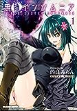 黒姉インソムニア 1 (ドラゴンコミックスエイジ)